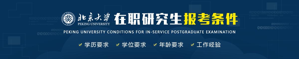 北京大学在职研究生报考条件是什么?