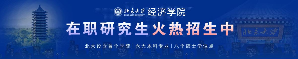 北京大学——经济学院