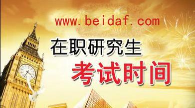 北京大学在职研究生报考时间