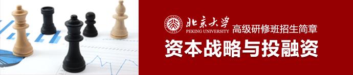 北京大学资本战略与投融资高级研修班招生简章