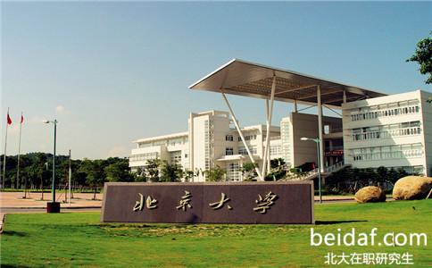 如何报考北京大学深圳研究生院在职硕士