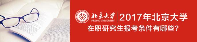 2017年北京大学在职研究生报考条件有哪些?