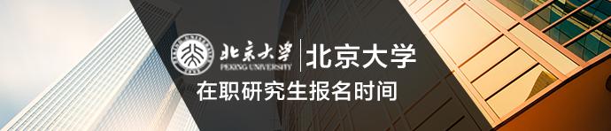 北京大学在职研究生报名时间