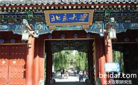 2017年北京大学同等学力申硕报考条件有哪些