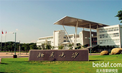 北京大学在职研究生 北京大学在职研究生报名
