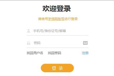 北京大学在职研究生 北京大学在职研究生报名入口